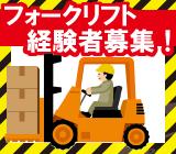 ◆倉庫内フォークリフト作業員◆ \ 高時給! お持ちの資格をぜひ活かしてください! / 車・バイク通勤もOK! 長期勤務できる方大歓迎!! 週払い/月払いお好きな方をお選びいただけます★
