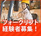 工場内フォークリフト作業☆当社【正社員】として雇用させて頂きます☆入社祝い金3万円支給☆ ☆賞与支給☆ 2交替勤務で稼げます!出張面接致します。お気軽にお問合せ下さい。