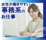 人気の一般事務のお仕事! 大手企業での事務作業です☆ 綺麗なオフィスで冷暖房完備☆ 20代・30代の女性活躍中!!