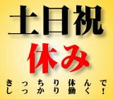 家電製品のパーツ交換・修理作業☆ 7月初旬スタートのお仕事! 日勤・土日祝休み♪ 2~3名急募!!