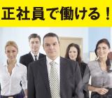 フォークリフト作業♪安心長期のお仕事!当社正社員!入社祝い金3万円支給♪あなたの資格が活かせます。