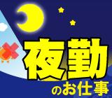 自動車に使用されるエアバッグの組立作業☆ \ 入社祝い金3万円支給! 夜勤のお仕事☆ / 未経験者大歓迎♪ 出張面接致します! お気軽にお問合せください。