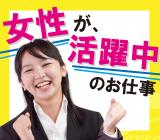 【NEW】一般事務のお仕事☆ 【月給17万円以上可】 女性活躍中! 未経験者でも元気があれば大丈夫! 長期安定の事務案件です!