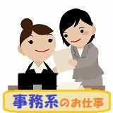 一般事務のお仕事☆ 【月収18万円以上可能!】 女性活躍中! PCの基本的な操作ができればOK☆ 長期就業可能! 残業ほぼなし♪