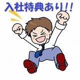 ≪入社祝い金3万円!≫ アルミ製部品のバリ取り作業の求人☆ 【月収18万円以上可!】  長期就業可能! 男女共に活躍できます!