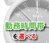 食品用麺製品の検品作業☆ 勤務時間が選べます! 男女共に幅広い年代が活躍中! 【月収19万円以上可能!】