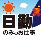 簡単なTVの組立・検査の求人 月収19万円以上可 週払い対応 人気の日勤 空調完備 食堂完備