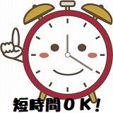 宿泊施設の清掃業務☆ 【月収7万円以上可】働き方相談できます♪ 週3日からOK! シニア歓迎! 初心者安心の軽作業です♪