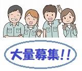 【月収17万円以上可♪】即日~9月末! 男女・未経験者・友達同士も大歓迎♪ 扶養範囲内で勤務したい方も歓迎です(*^^)v