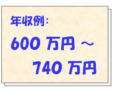 SE ≪2名、募集!≫ Android TVのアプリケーション開発! 高収入!【年収600万円~740万円】 スキルにより収入アップ! 長期就労可能な無期雇用!