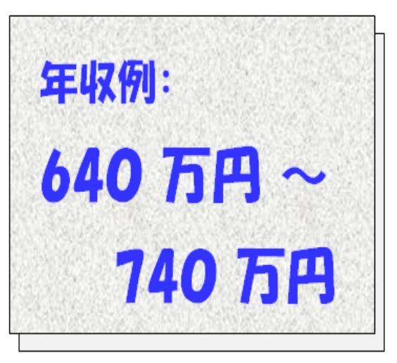 無期雇用:C#のSE又はPG \2名/  地図情報システムの開発!高収入!【年収640万円~740万円】スキルにより応相談!長期就労可能!