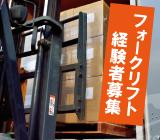 長期安定♪フォーク作業経験者歓迎!カウンターフォークでの出荷作業求人【月収27万円以上可】
