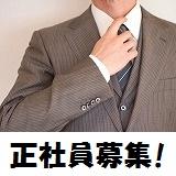 《年齢不問・正社員募集!》 ☆物件管理業務☆ 【月収18万円以上可能】 完全週休2日制・残業なし