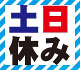 【正社員登用制度あり】月収22万円以上可能! 長期的にお仕事に取り組みたい方必見のお仕事です♪ 男性活躍中!