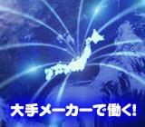 ≪石橋駅から送迎あり!!≫ 10月中旬~12月中旬までのお仕事*約2ヶ月の短期♪日勤のみ!月収15万円以上可能◎
