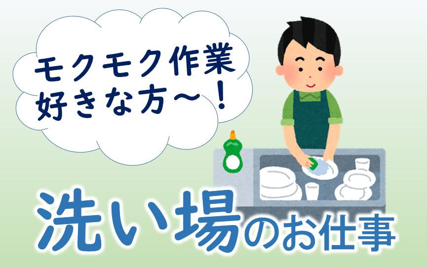 \未経験でもOK!!/ モクモク作業好きな方必見~! 観光ホテルのレストランでお皿洗いのお仕事! 全額週払いOK♪