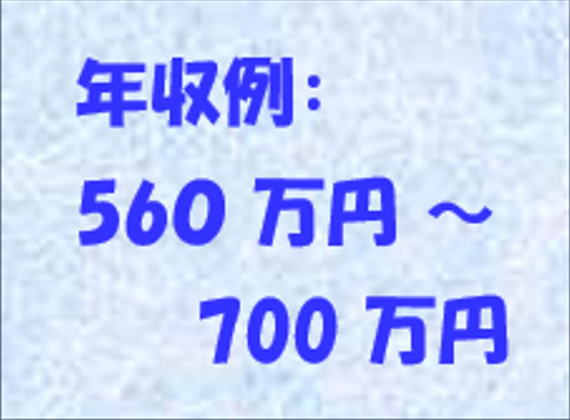 〈無期雇用:通信会社〉Solaris/Linuxサーバの設計、構築、テスト業務*新宿駅から徒歩10分!【年収560万円~700万円】 高収入◎ スキルにより応相談! 安定の長期就労OK!