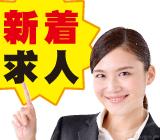 【准看護師/正社員】お持ちの資格を活かして安定して働けます!女性大活躍中の職場です! 月収20万円以上◎資格手当あり◎年間休日108日◎