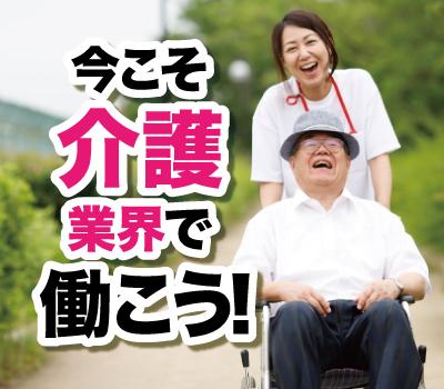 【正社員】介護付き有料老人ホームの介護職員 月給20万円以上可◎昇給年1回◎賞与年2回◎各種手当あり◎
