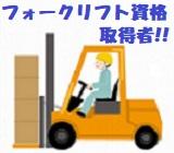 【月収21.6万円以上可】\フォークリフトを愛してやまない方大歓迎!/ 残業なくても20万以上稼げます! +全額週払い対応 +長期就業可能