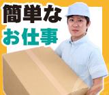 【月収22.1万円以上可能】簡単軽作業!\美容関連商品、日用品等の検品・ピッキング・出荷作業/  +全額週払い対応 +長期安定就業可能