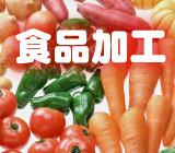 【月収22.8万円以上可】出ました!人気の食品加工のお仕事です! 日本で唯一の春巻きメーカーで働いてみませんか!? +全額週払い対応 +交通費別途支給有