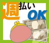 【10月25日~12月末】お菓子の梱包・箱詰め作業!身体に負担のかからない簡単軽作業♪ 主婦・子育てママも活躍中(*´∀)♪ +全額週払い対応 +扶養範囲内OK